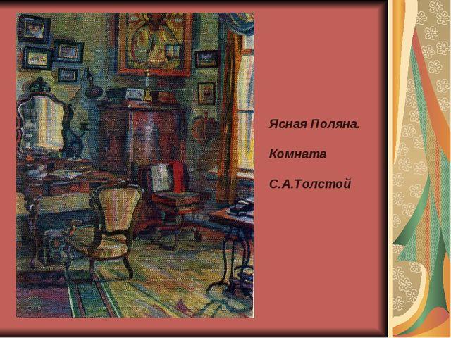 Ясная Поляна. Комната С.А.Толстой