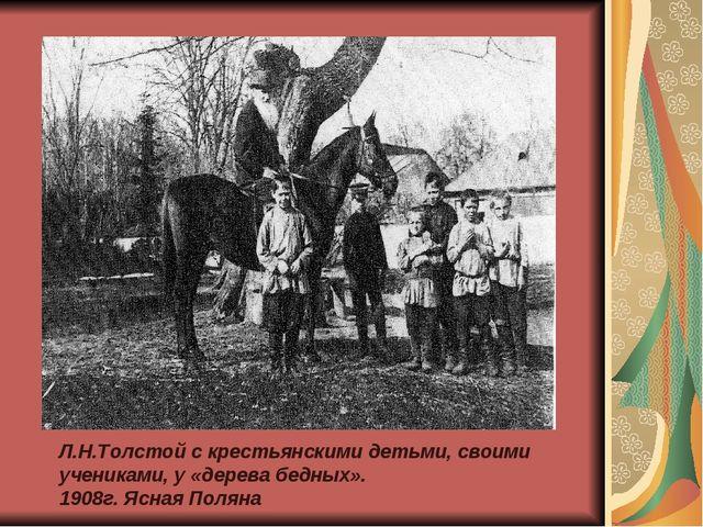 Л.Н.Толстой с крестьянскими детьми, своими учениками, у «дерева бедных». 1908...