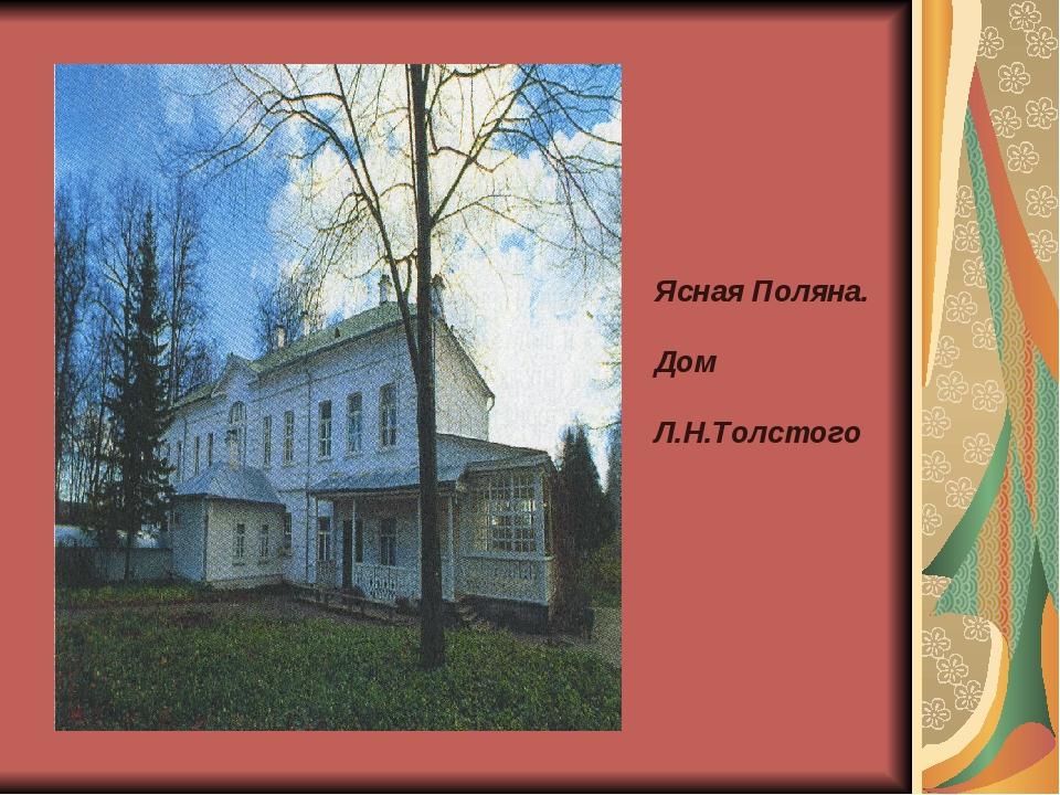 Ясная Поляна. Дом Л.Н.Толстого