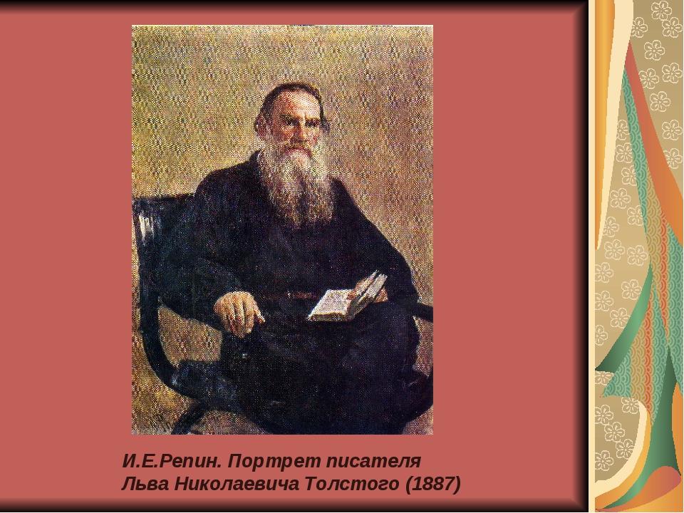 И.Е.Репин. Портрет писателя Льва Николаевича Толстого (1887)
