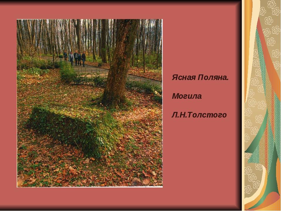 Ясная Поляна. Могила Л.Н.Толстого