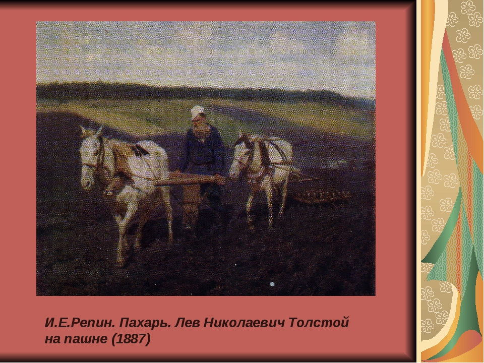 И.Е.Репин. Пахарь. Лев Николаевич Толстой на пашне (1887)