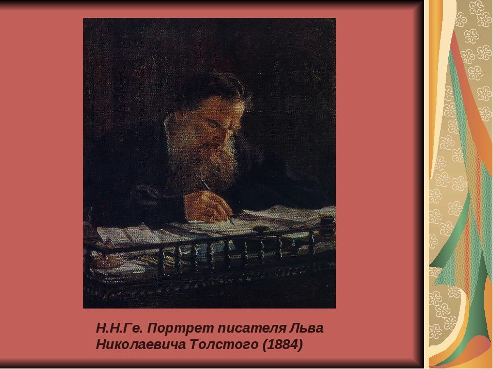 Н.Н.Ге. Портрет писателя Льва Николаевича Толстого (1884)