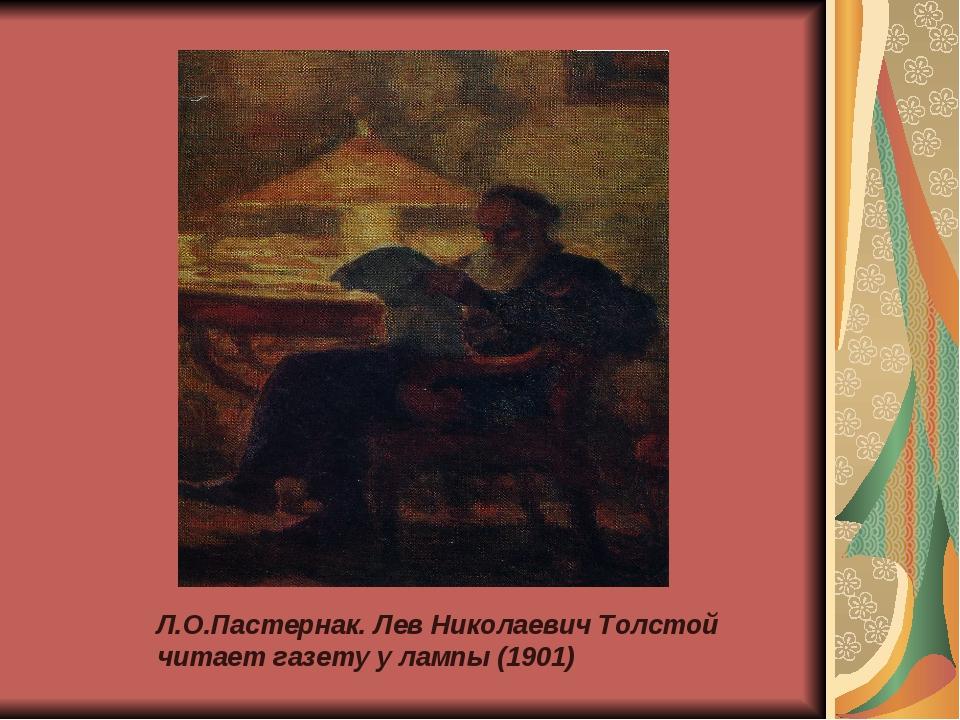 Л.О.Пастернак. Лев Николаевич Толстой читает газету у лампы (1901)