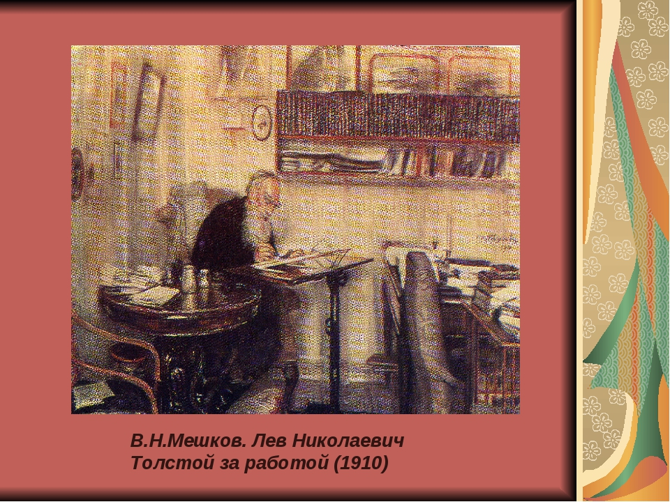 В.Н.Мешков. Лев Николаевич Толстой за работой (1910)