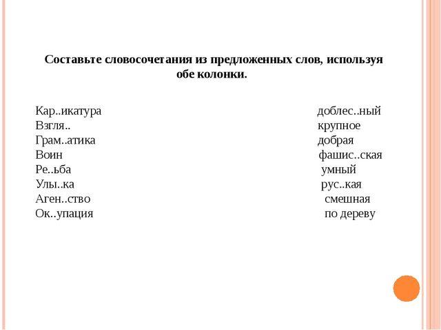 Составьте словосочетания из предложенных слов, используя обе колонки. Кар..ик...
