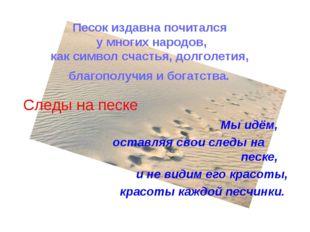 Песок издавна почитался у многих народов, как символ счастья, долголетия, бла
