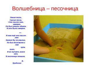 Волшебница – песочница Лежал песок, Скучал песок, Сто тысяч лет, наверно. Он