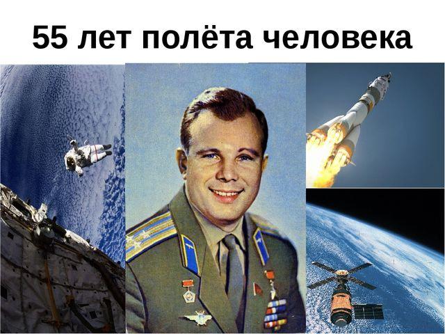 55 лет полёта человека в космос