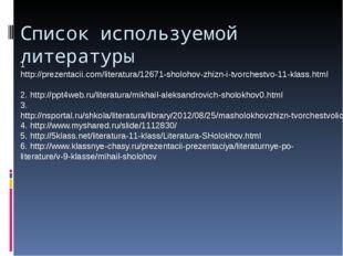 Список используемой литературы 1 http://prezentacii.com/literatura/12671-shol