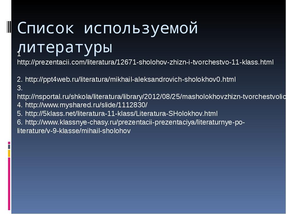 Список используемой литературы 1 http://prezentacii.com/literatura/12671-shol...