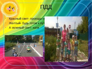 ПДД Красный свет- проезда нет Желтый- будь готов к пути А зеленый свет- кати