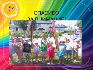 СПАСИБО ЗА ВНИМАНИЕ! МБДОУ «Детский сад №2 г . Льгова»