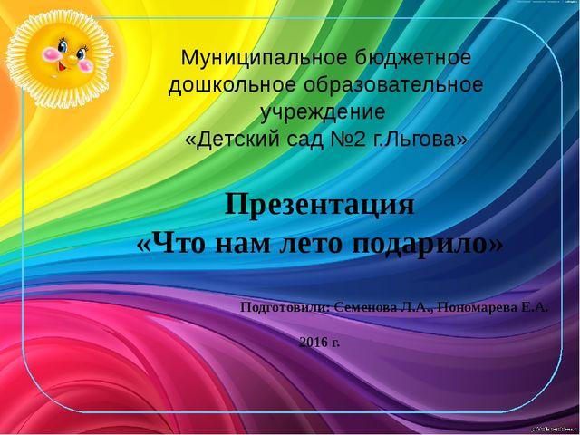 Муниципальное бюджетное дошкольное образовательное учреждение «Детский сад №2...