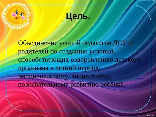Объединение усилий педагогов ДОУ и родителей по созданию условий, способству...