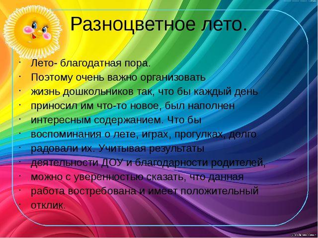 Разноцветное лето. Лето- благодатная пора. Поэтому очень важно организовать ж...