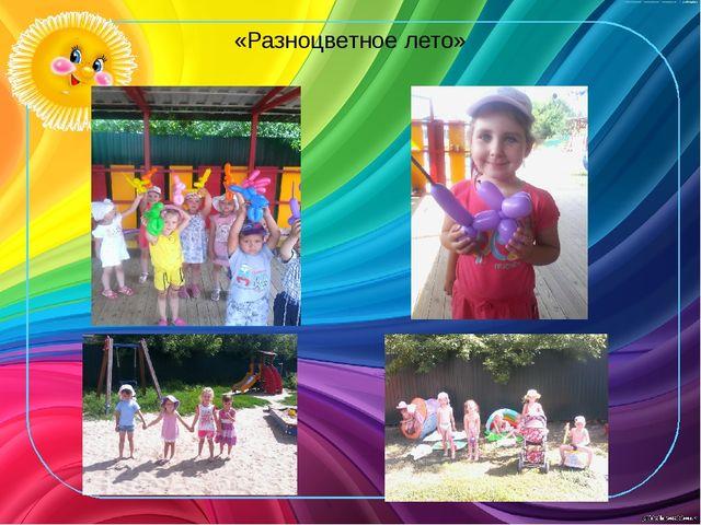 «Разноцветное лето»