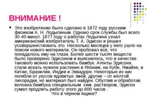 ВНИМАНИЕ ! Это изобретение было сделано в 1872 году русским физиком А. Н. Лод