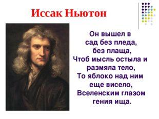 Иссак Ньютон Он вышел в сад без пледа, без плаща, Чтоб мысль остыла и размяла