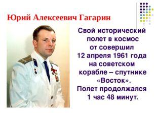 Юрий Алексеевич Гагарин Свой исторический полет в космос от совершил 12 апрел