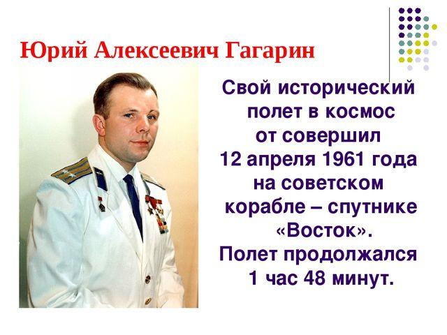 Юрий Алексеевич Гагарин Свой исторический полет в космос от совершил 12 апрел...