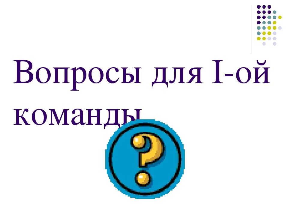 Вопросы для I-ой команды