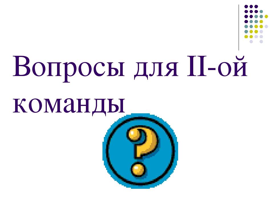 Вопросы для II-ой команды