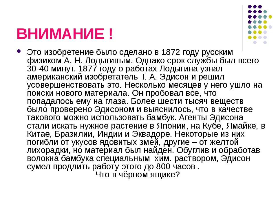 ВНИМАНИЕ ! Это изобретение было сделано в 1872 году русским физиком А. Н. Лод...