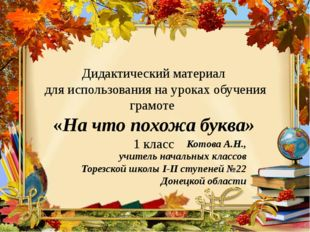 Дидактический материал для использования на уроках обучения грамоте «На что п