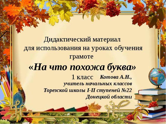 Дидактический материал для использования на уроках обучения грамоте «На что п...