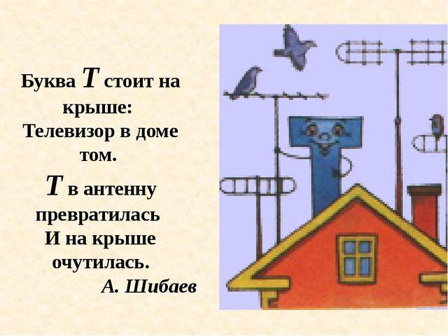Буква Т стоит на крыше: Телевизор в доме том. Т в антенну превратилась И на...