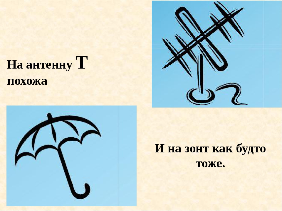 На антенну Т похожа И на зонт как будто тоже.