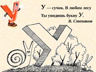 У — сучок. В любом лесу Ты увидишь букву У. В. Степанов