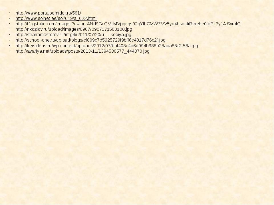 http://www.portalpomidor.ru/581/ http://www.solnet.ee/sol/019/a_022.html http...