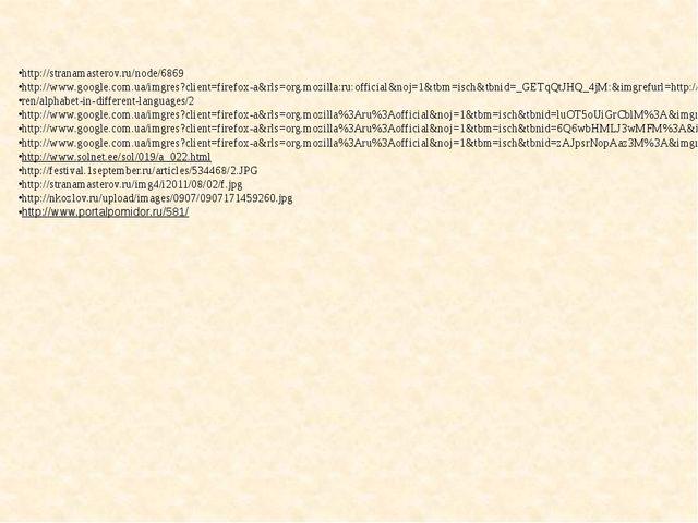 http://stranamasterov.ru/node/6869 http://www.google.com.ua/imgres?client=fir...