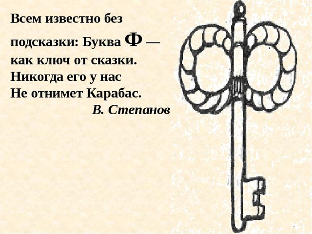 Всем известно без подсказки: Буква Ф — как ключ от сказки. Никогда его у нас...
