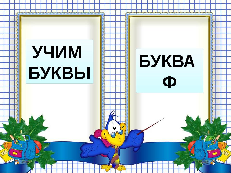 УЧИМ БУКВЫ БУКВА Ф