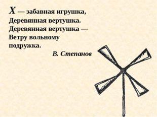 X — забавная игрушка, Деревянная вертушка. Деревянная вертушка — Ветру вольно