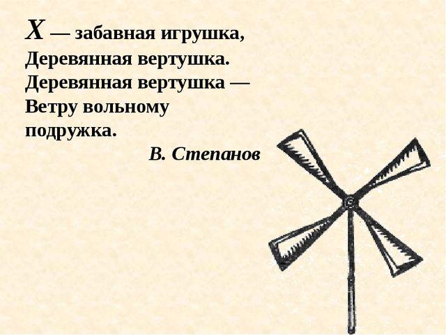 X — забавная игрушка, Деревянная вертушка. Деревянная вертушка — Ветру вольно...