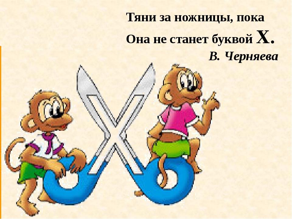 Тяни за ножницы, пока Она не станет буквой Х. В. Черняева