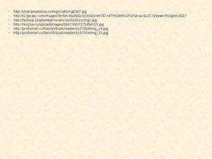 http://stranamasterov.ru/img/icraft/img0367.jpg http://t2.gstatic.com/images?
