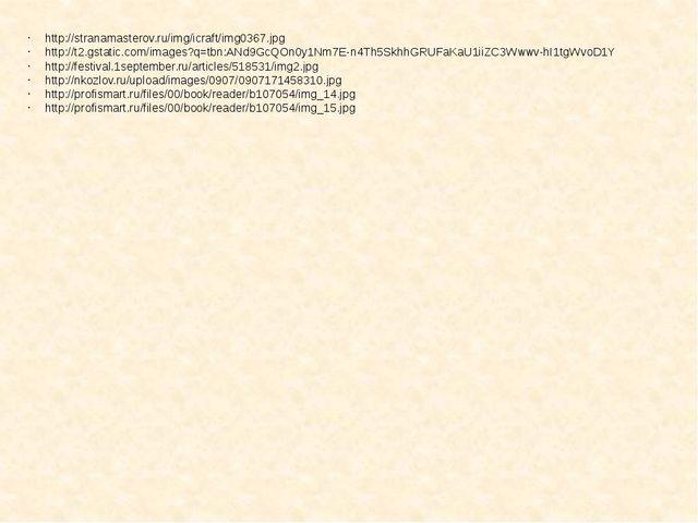 http://stranamasterov.ru/img/icraft/img0367.jpg http://t2.gstatic.com/images?...
