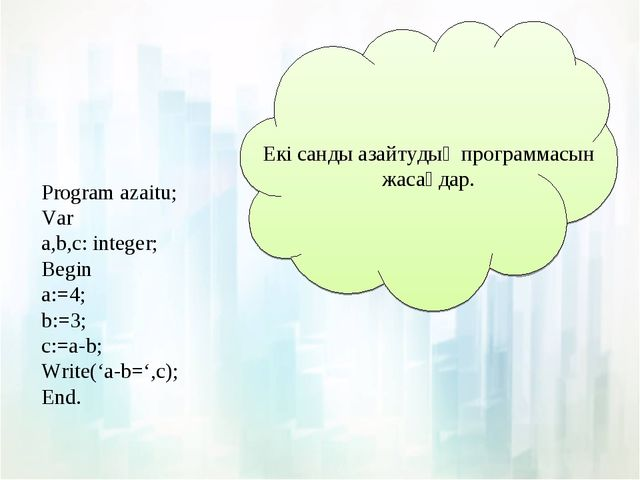 Program azaitu; Var а,b,c: integer; Begin a:=4; b:=3; c:=a-b; Write('a-b=',c)...