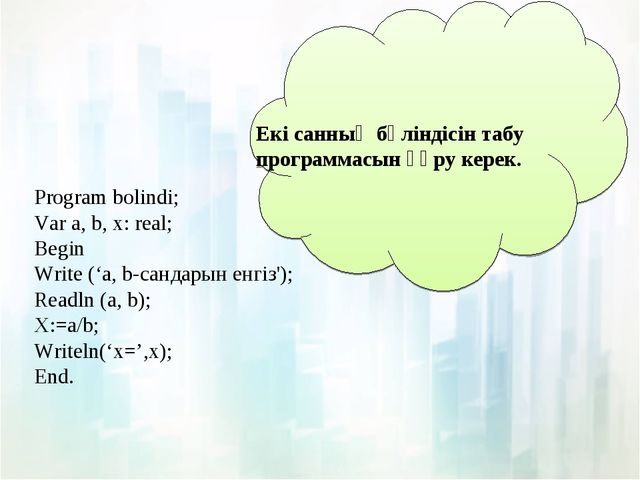 Program bolindi; Var a, b, x: real; Begin Write ('a, b-сандарын енгіз'); Read...