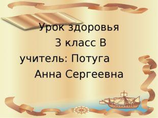 Урок здоровья 3 класс В учитель: Потуга Анна Сергеевна