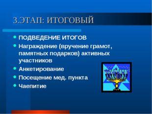 3.ЭТАП: ИТОГОВЫЙ ПОДВЕДЕНИЕ ИТОГОВ Награждение (вручение грамот, памятных под