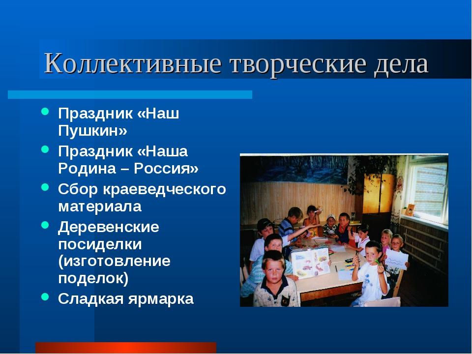 Коллективные творческие дела Праздник «Наш Пушкин» Праздник «Наша Родина – Ро...