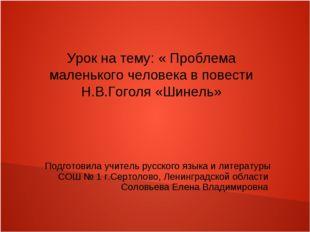Урок на тему: « Проблема маленького человека в повести Н.В.Гоголя «Шинель» По