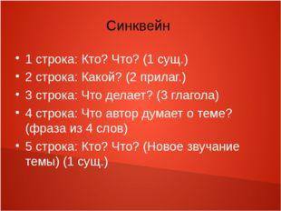 Синквейн 1 строка: Кто? Что? (1 сущ.) 2 строка: Какой? (2 прилаг.) 3 строка: