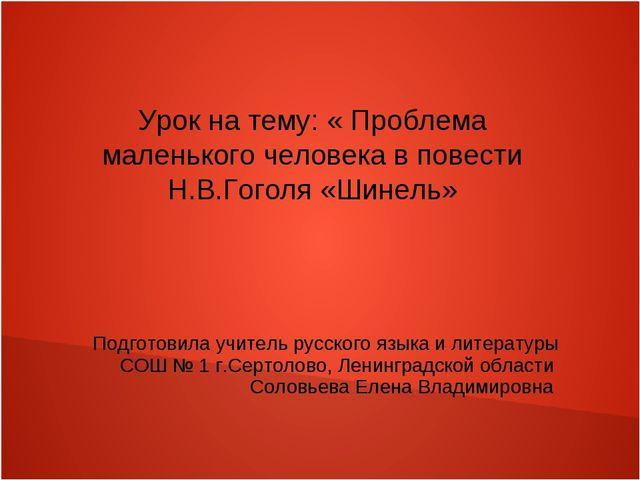 Урок на тему: « Проблема маленького человека в повести Н.В.Гоголя «Шинель» По...